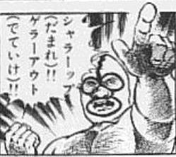 ゲラーアウト.JPG