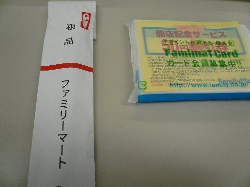 P1070060.jpg
